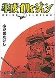 平成イリュージョン / 小だま たけし のシリーズ情報を見る