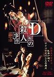D坂の殺人事件 [DVD]