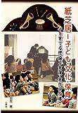 紙芝居―子ども・文化・保育: 心を育てる理論と実演・実作の指導