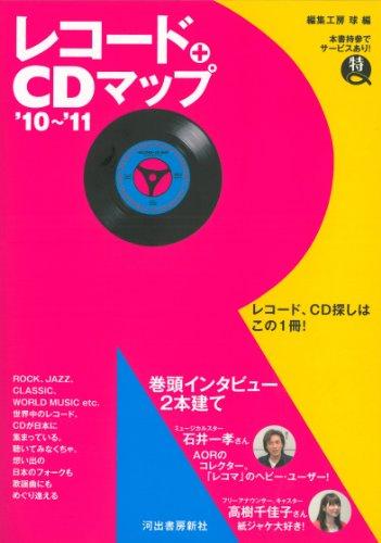レコード+CDマップ