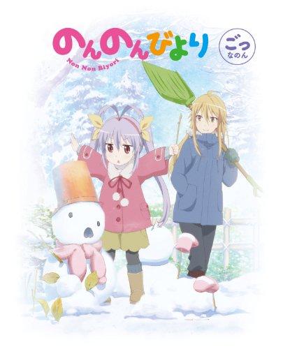 のんのんびより 第5巻 [Blu-ray]