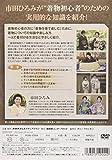 Image de 市田ひろみのはじめての着物塾 第二巻 [DVD]