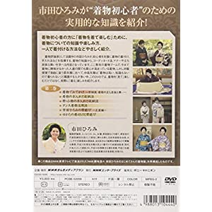 市田ひろみのはじめての着物塾 第二巻 [DVD]