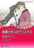 【シリーズパック】ナイト家のスキャンダル セット (ハーレクインコミックス)
