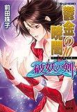 鬱金の暁闇 10 破妖の剣(6) (破妖の剣シリーズ)