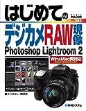 デジカメRAW現像Photoshop Lightroom2—Win & Mac両対応 (BASIC MASTER SERIES)