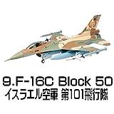 ハイスペックシリーズvol.1 F-16 ファイティングファルコン [9.F-16C Block 40 イスラエル空軍 第101飛行隊](単品)