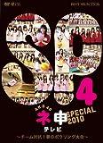 [初回特典:Amazon.co.jp限定絵柄生写真付] AKB48 ネ申テレビ スペシャル (~チーム対抗!春のボウリング大会~) [DVD]
