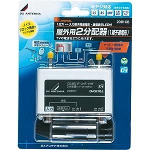 DXアンテナ 屋外用分配器(入力-出力1端子間通電)