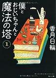 僕とおじいちゃんと魔法の塔(1) (角川文庫)