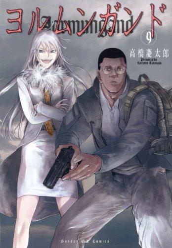 ヨルムンガンド 9 (サンデーGXコミックス)