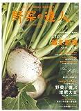 野菜の達人 2 (エイムック 1622)