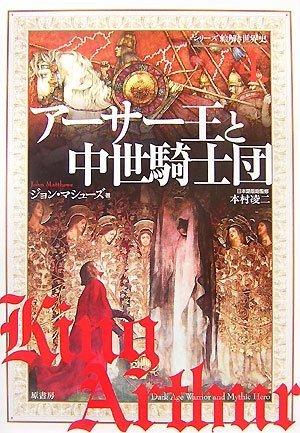 アーサー王と中世騎士団 シリーズ絵解き世界史4