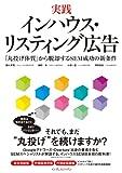 実践 インハウス・リスティング広告 「丸投げ体質」から脱却するSEM成功の新条件【Kindle版】