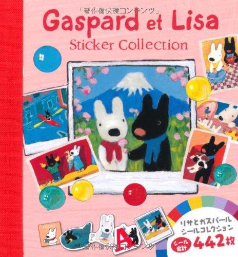 リサとガスパール シールコレクション