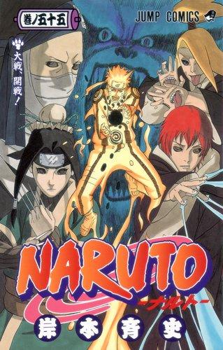 NARUTO―ナルト― 55 (ジャンプコミックス)