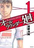 オールラウンダー廻(1)