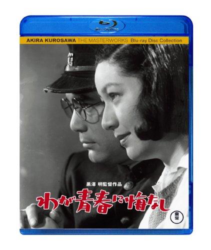 わが青春に悔なし [Blu-ray]