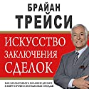 The Art of Closing the Sale: The Key to Making More Money Faster in the World of Professional Selling [Russian Edition] Hörbuch von Brian Tracy Gesprochen von: Stepan Ivanov