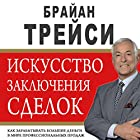 The Art of Closing the Sale: The Key to Making More Money Faster in the World of Professional Selling [Russian Edition] Audiobook by Brian Tracy Narrated by Stepan Ivanov