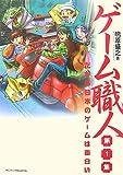 ゲーム職人 第1集 だから日本のゲームは面白い