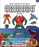 ORIROBO オリロボ (ハンドクラフトシリーズ)