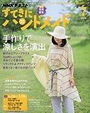 NHK すてきにハンドメイド 2016年 07 月号 [雑誌]