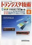 トランジスタ技術 (Transistor Gijutsu) 2009年 08月号 [雑誌]