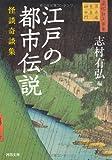 江戸の都市伝説---怪談奇談集