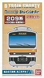 Bトレインショーティー 209系・武蔵野線 (先頭+中間 2両入り)