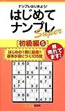 はじめてナンプレSuper 初級編〈5〉 (ナンプレガーデンBOOK ナンプレSuperシリーズ)