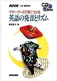 マザーグースで身につける英語の発音とリズム―NHK上級・基礎英語 (CDブック)