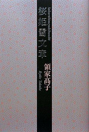 桜姫雪文章