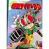 仮面ライダーSD 4 (コミックボンボンワイド)