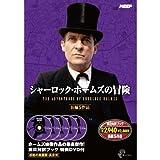 シャーロック・ホームズの冒険 ( 長編5作品 ) SHD-2800B [DVD]