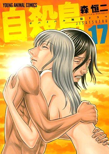 自殺島 17 (ヤングアニマルコミックス) -