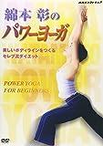 綿本彰のパワーヨーガ~美しいボディラインをつくる セレブ流ダイエット~ [DVD]