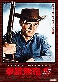 拳銃無宿 Vol.7[DVD]