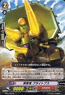 ヴァンガード 【 突撃竜 ブライトプス[R] 】BT01-034-R 《騎士王降臨》