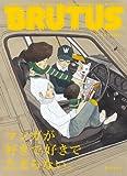 BRUTUS (ブルータス) 2012年 3/1号 [雑誌]