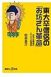 東大卒僧侶の「お坊さん革命」―お寺は最高のエンタメ発信地 (講談社プラスアルファ新書)