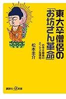 東大卒僧侶の「お坊さん革命」―お寺は最高のエンタメ発信地