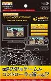(PSP-2000,3000用)コントローラアダプタMAX-wild fire gaming dock-(ブラック)