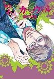 カーニヴァル 13巻 限定版 (IDコミックス ZERO-SUMコミックス)