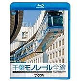 ビコム ブルーレイ展望 1000型 千葉モノレール(Blu-ray Disc)