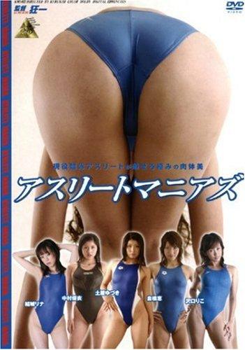 アスリートマニアズ ミル [DVD]