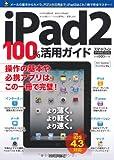iPad2 100%活用ガイド