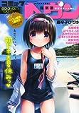 コミックヘヴン Vol.7 2013年 9/10号 [雑誌]