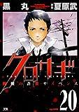 クロサギ 20—戦慄の詐欺サスペンス (ヤングサンデーコミックス)