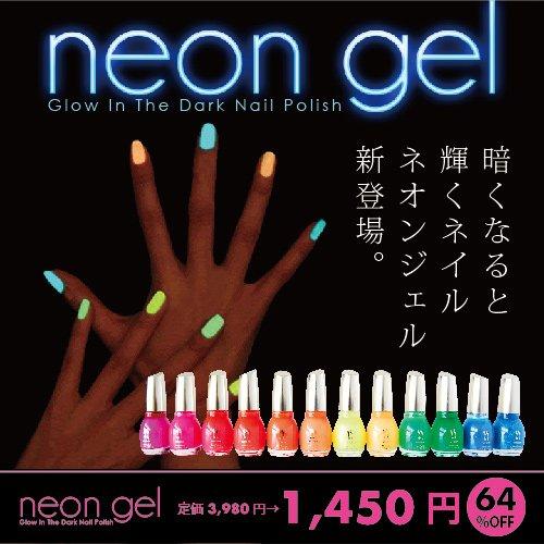 Neon Gel -Glow In The Dark Nail Polish- 蛍光ネイル ネイル ポリッシュ ネイルカラー #06 ネオンイエロー